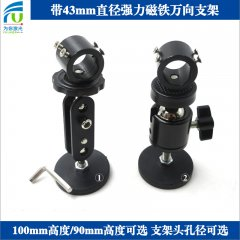 FU-CT-WXZJ00X-43mm-100/FU-CT-WXZJ00X-43mm-90 Hand-adjusting magnet tripod(bracket/stand/holder/support/frame/body/foothold/steady/carriage/mounting)