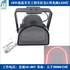 FU-CCLED-18W-U-HONG 18W red forklift safety warning lamp curved shape/horseshoe shape/C-shape/U-shape/arch LED light