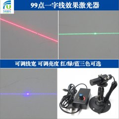 FU65099DYZ100-GD16 99dot in a line Dotted line One-dimensional Beam splitting lazer dot line laser diode module 650nm 100mW